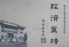 马寅初教授题词(1934年)