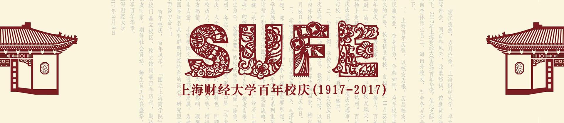 百年校庆banner.jpg