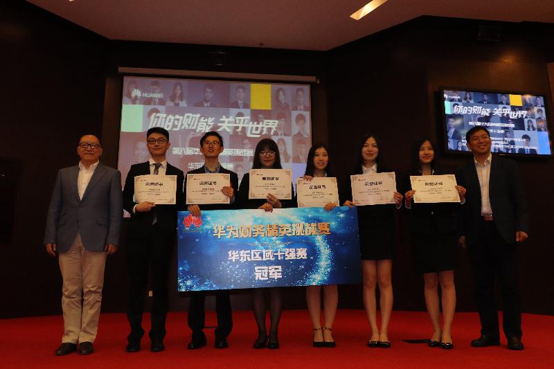 我校学生团队荣获第八届华为财务精英挑战赛华东区域十强赛冠军