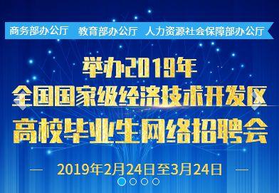2019年国家经济发展_...日,由中国国际经济交流中心与新华社国家高端智库联合举办的\