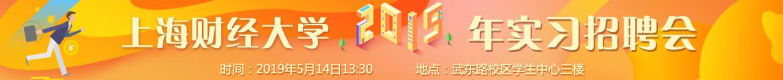 2019实习招聘会.jpg