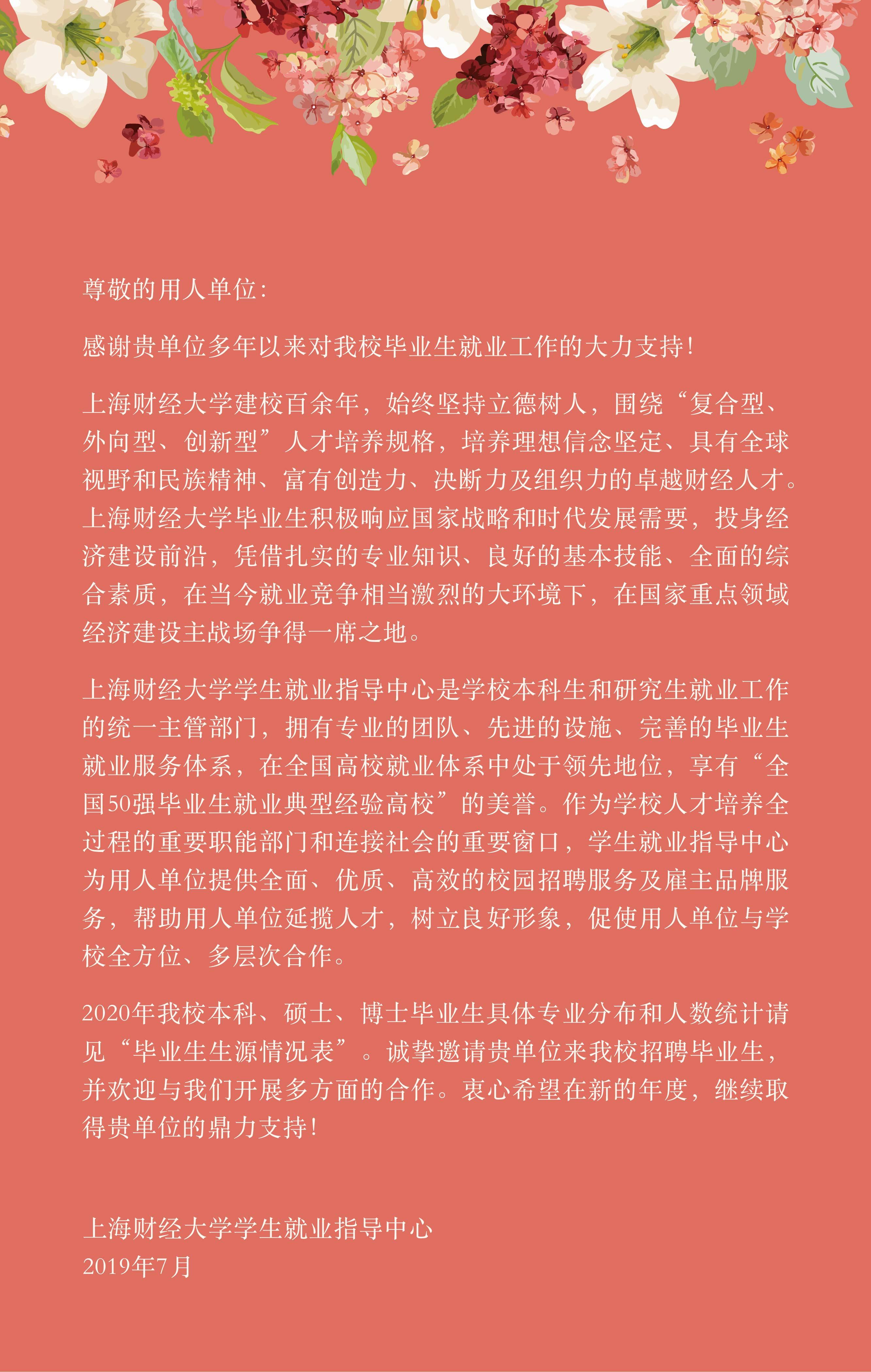 生源与招聘服务概览2020(ljpg)-06.jpg