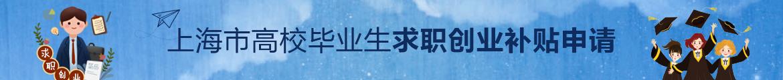 上海市高校毕业生求职创业补贴申请.jpg