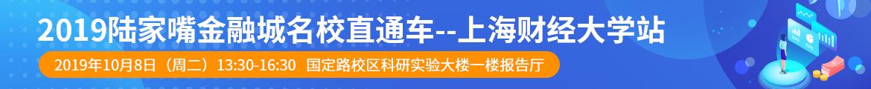 2019陆家嘴金融城名校直通车--上海财经大学站.jpg