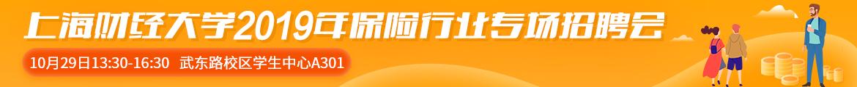 上海财经大学2019年保险行业专场招聘会.jpg