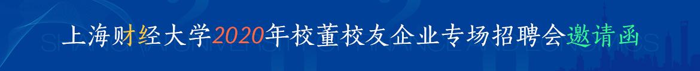 上海财经大学2020年校董校友企业专场招聘会邀请函.jpg