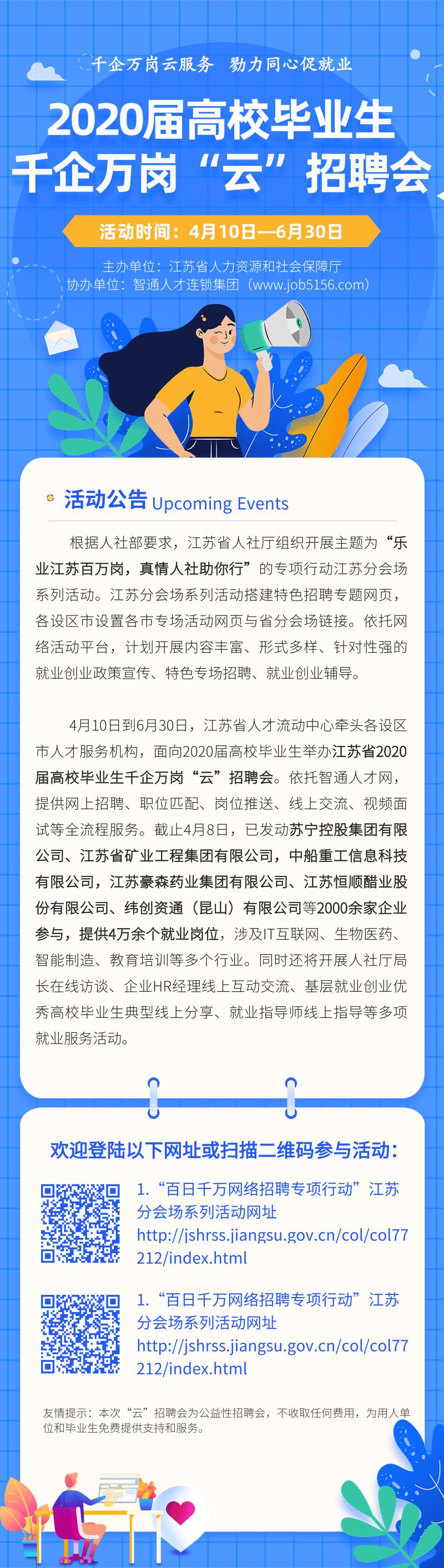 千企万岗云招聘.png