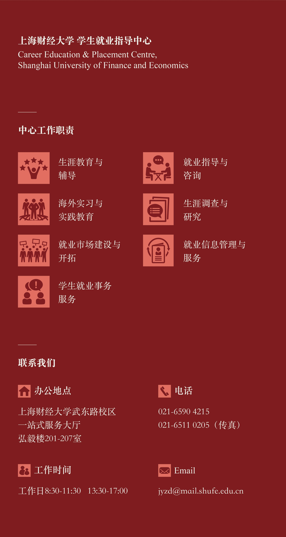 2021毕业生生源及招聘服务wechat-04.jpg