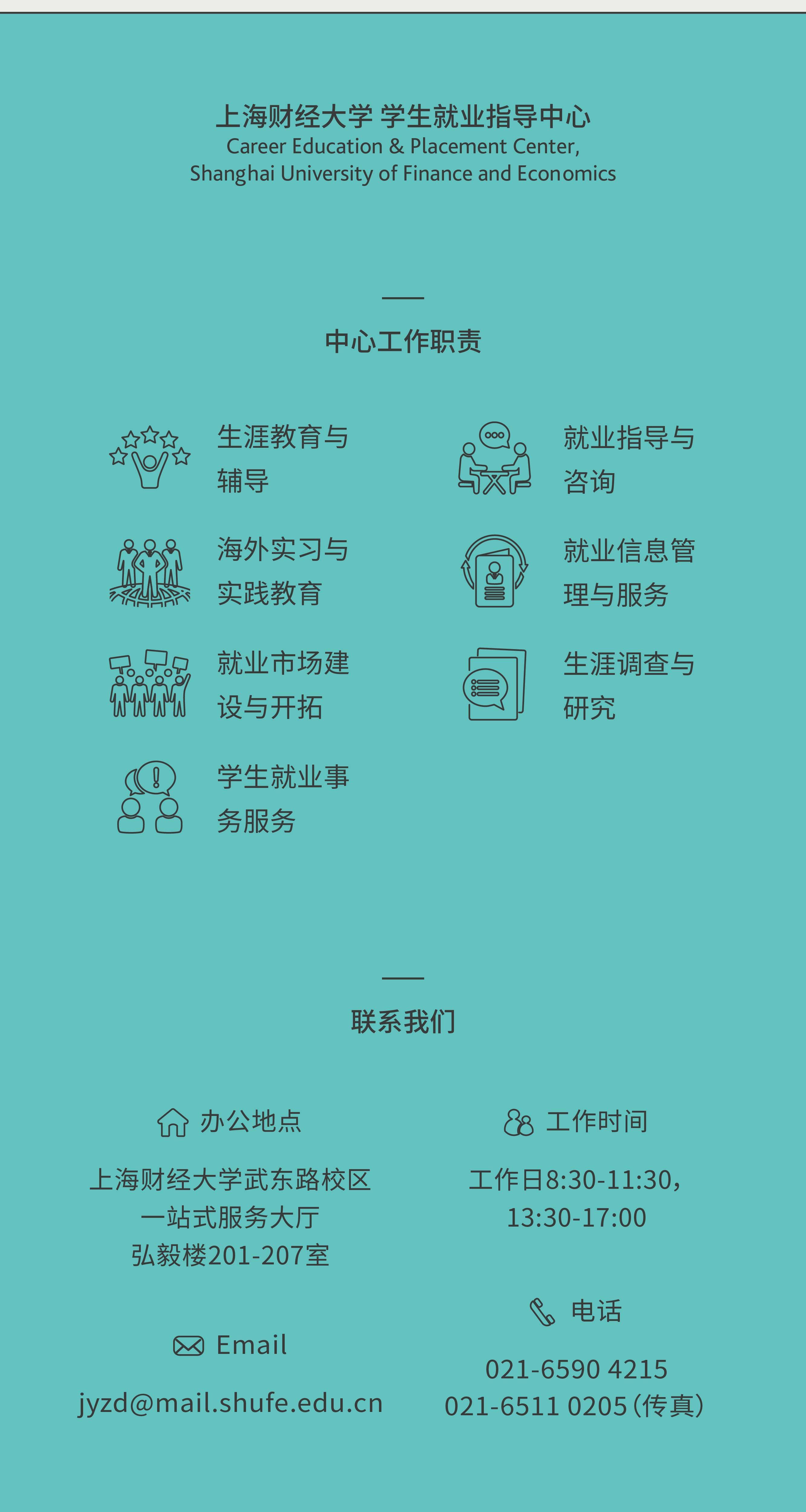 2022毕业生生源及招聘服务wechat-04.jpg