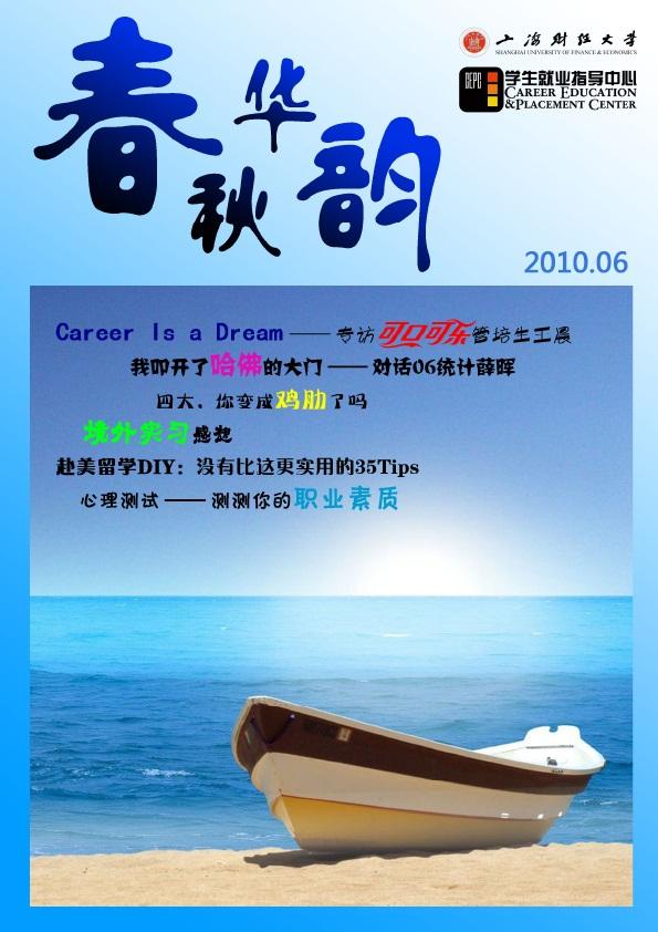 春华秋韵(2010年6月).jpg