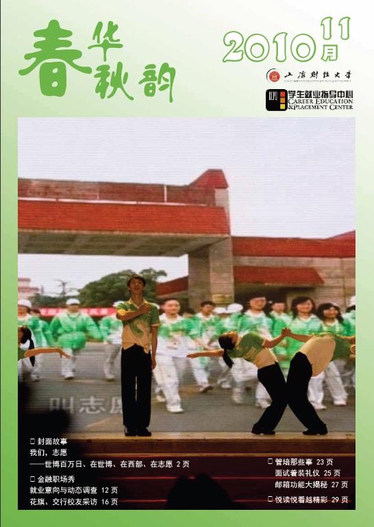 春华秋韵(2010年11月).jpg