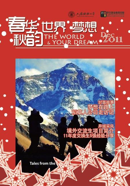 春华秋韵(2011年12月).jpg
