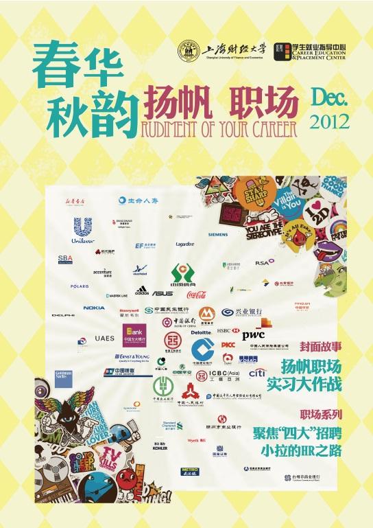 春华秋韵(2012年12月).jpg