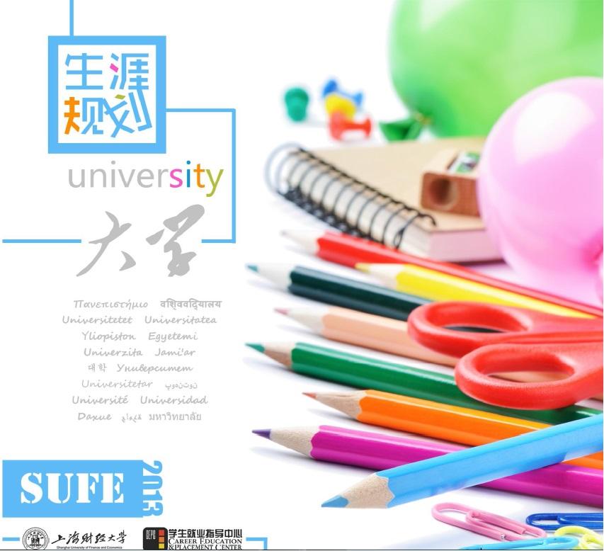 生涯规划——大学 (2).jpg